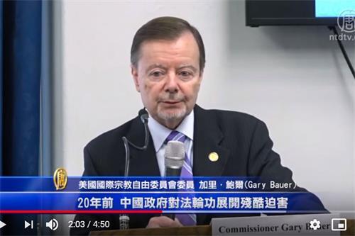 """图:美国国际宗教自由委员会委员加里·鲍尔(Gary Bauer)表示,委员会建议美国政府""""必须迅速、果断地制裁犯下或纵容严重侵害宗教自由行为的中共官员和机构。"""