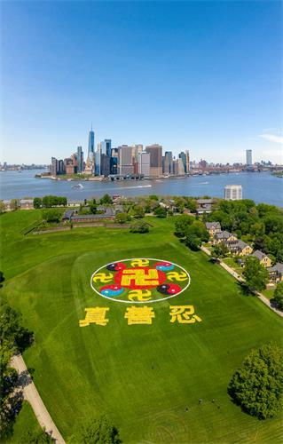 纽约五千人排字 法轮图形壮观殊胜