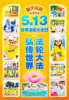 (2019年05月06日) 展板:庆祝五·一三世界法轮大法日