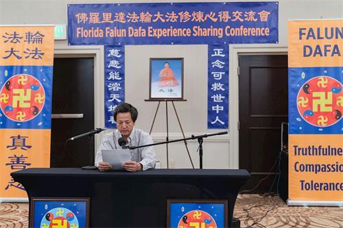 '图14:刘学武在佛州法会上交流了自己的修炼体会。'