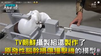 """图2、王立军等的发明""""原发性脑干损伤撞击机""""模型(视频截图)。"""