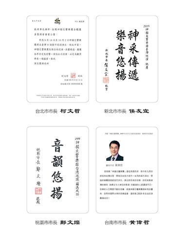 '图2:台北市长柯文哲、新北市长侯友宜、桃园市长郑文灿与台南市长黄伟哲推崇神韵交响乐团。'