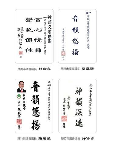'图7:台南市议长郭信良、基隆市议长蔡旺琏、新竹县议长张镇荣与新竹市议长许修睿赞扬神韵交响乐团。'