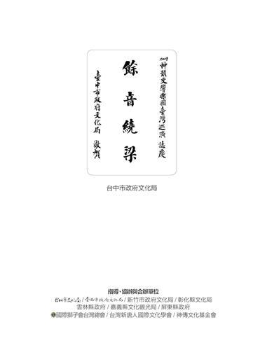 """'图10:台中市政府文化局以""""余音绕梁""""称颂神韵交响乐团。'"""