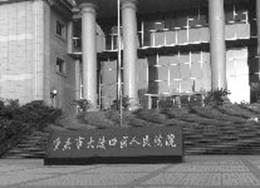 '刘范钦被怀疑传递信息,被重庆市大渡口区法院冤判'