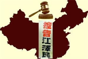 """'超过20万法轮功学员向""""两高""""控告江泽民'"""