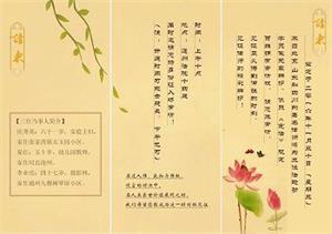 """'柳艳梅因向世人发放传递""""真善忍好""""、邀请旁听的请柬被定罪'"""