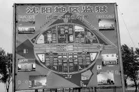 '庞大的沈阳监狱城'