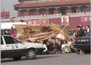 '法轮功学员在布满警力的天安门广场打出横幅'