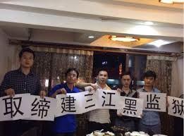 '律师们呼吁取缔建三江黑监狱'