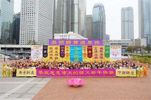 '图1:2020年1月25日,中国新年大年初一,香港法轮功学员向李洪志大师拜年。'