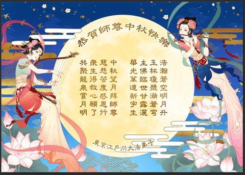 '图4:东京江户川法轮功学员制作的贺卡'