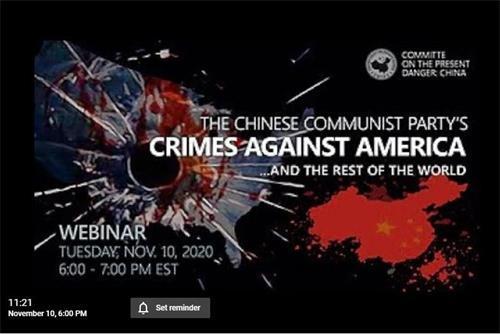 """'图:""""应对中共当前危险委员会""""(CommitteeonthePresentDanger:China)周二(2020年11月10日)举办""""美国外交智库论坛:中共对美国及世界的犯罪""""研讨会。'"""