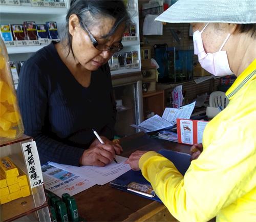 '图4~7:台东县关山镇民众签名声援制止中共迫害法轮功。'