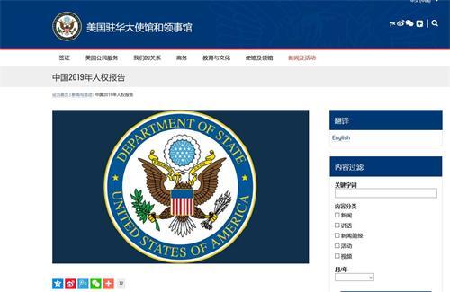 '图:二零二零年十月二十六日,美国驻华大使馆和领事馆网站发布中文版《中国2019年人权报告》。(美国驻华大使馆和领事馆网站截图)'