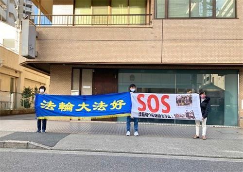 '图:二零二零年十二月十日世界人权日上午,日本法轮功学员们在名古屋中领馆前和平抗议,呼吁中共停止迫害法轮功。'