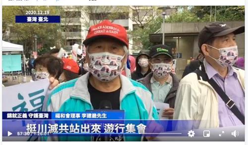 """图6:福和会理事李建畿直言:""""美国的命运,也是台湾的命运。"""""""