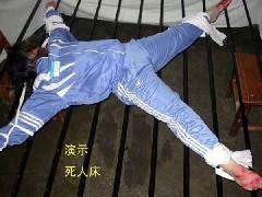 '酷刑演示:死人床'