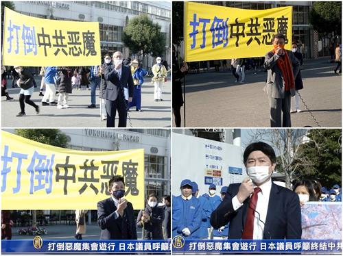 '图1:二零二零年十二月二十七日中午,日本的法轮功学员在横滨市中心举办集会,揭露中共的邪恶,多位日本政要来声援并发表演讲。'