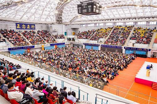 '图1~4:二零二零台湾法轮大法修炼心得交流会在台湾大学综合体育馆召开,约六千五百人参与圣会。'