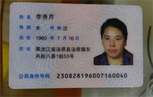 '法轮功学员李秀芹的身份证照片'