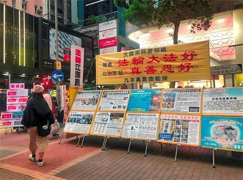 '图3:中共病毒(武汉肺炎)来袭,香港学员仍坚持在街头讲真相'