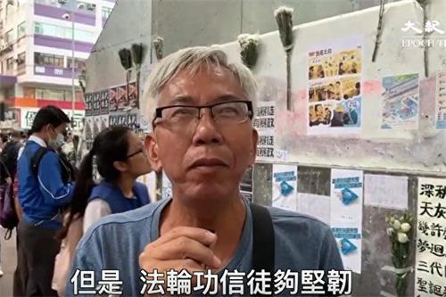 '图5:港人杨先生表示,这几年香港人对中共的认识清楚了,与法轮功学员坚持不懈地讲述真相分不开。'