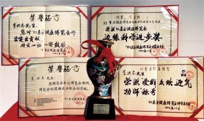 '李洪志老师获得的各种奖项'