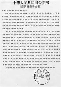 '中国公安部的感谢信'