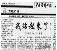 '《中国经济时报》的报导'