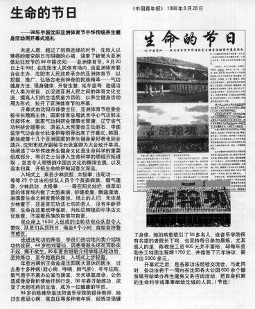 """'《中国青年报》""""生命的节日""""报道'"""