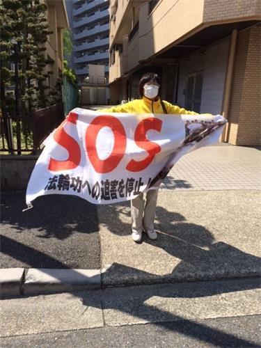 """'图:法轮功学员纪念""""四・二五""""在日本名古屋中领馆前呼吁停止迫害法轮功时的情景'"""