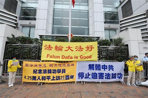 """'图1:香港法轮功学员四月二十五日""""四人为一组""""的形式到中联办外抗议。'"""