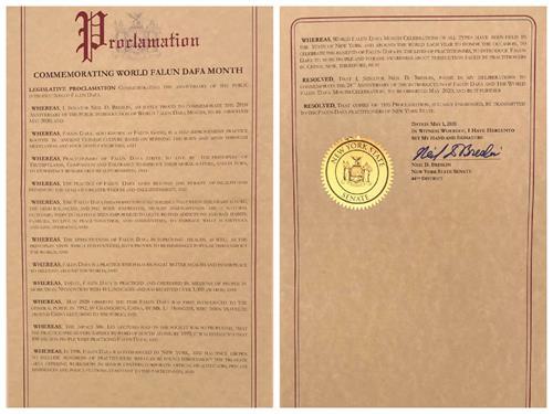 '图4:纽约州第四十四选区参议员尼尔·布雷斯林(NeilD.Breslin)的褒奖令'