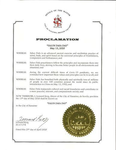 '图8:来自卑诗省纳内莫(Nanaimo)市长办公室的褒奖'