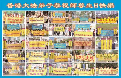 '图1:香港学员以遍地开花的方式向伟大的师尊祝贺生日快乐。'