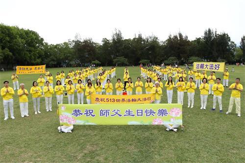 '图1:二零二零年五月二日,台湾桃园南区部份法轮功学员在龙潭龙潭石门水库管理局大草坪举办恭祝师尊生日快乐。'