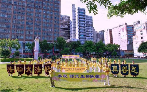 '图2:二零二零年五月三日,台湾桃园南区部份法轮功学员在中坜中正公园举办恭祝师尊生日快乐。'