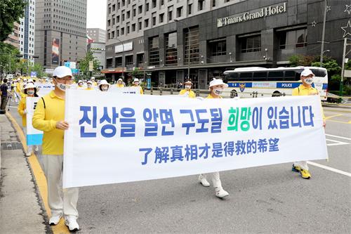 '图1~13:二零二零年七月十九日下午,韩国部份法轮功修炼者在首尔清溪川韩光广场举办反迫害二十一周年及游行活动。'