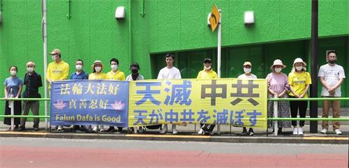 '图4:二零二零年七月二十日,日本关东地区学员到中共驻日领馆前抗议中共邪恶集团的迫害。'