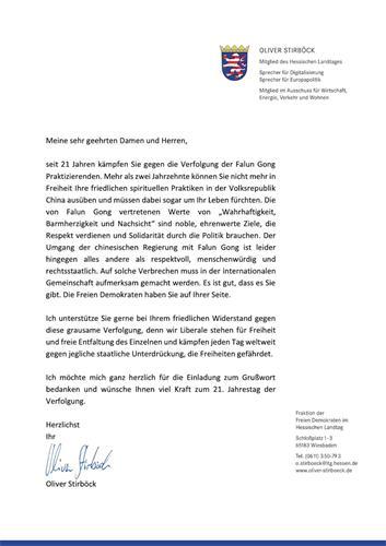 '图12:黑森州议会自民党议员奥利佛·斯蒂尔博克(OliverStirbock)的支持信'