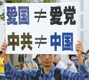 '民众认清中共谎言:中共≠中国'