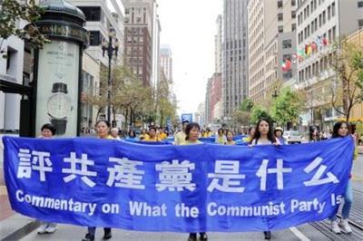 '《九评共产党》揭露中共本质'