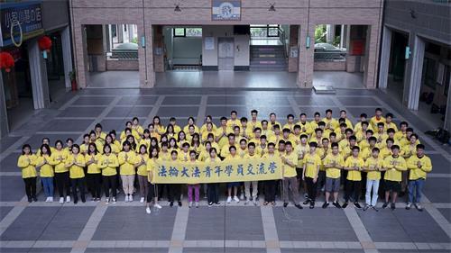'图1:二零二零年台湾暑期法轮大法青年营圆满成功。'