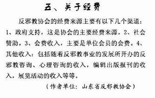"""'山东省邪教协会原副会长周忠祥的""""论文""""截图'"""