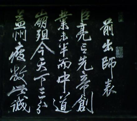 2020-9-23-yue-fei_01.jpg