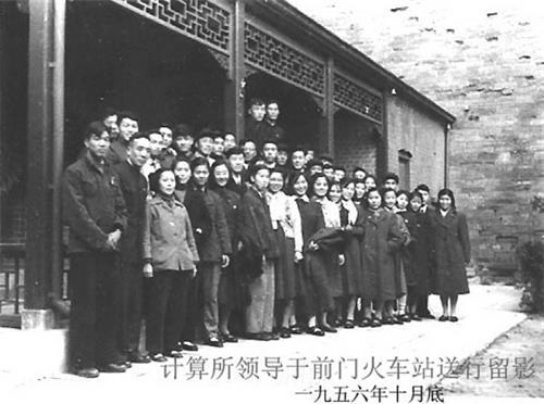 图:一九五六年十月,三十个小伙伴离京前,在前门火车站,与前往送行的计算所领导留影。合影之后,经过七天七夜的西伯利亚之行,到达莫斯科。