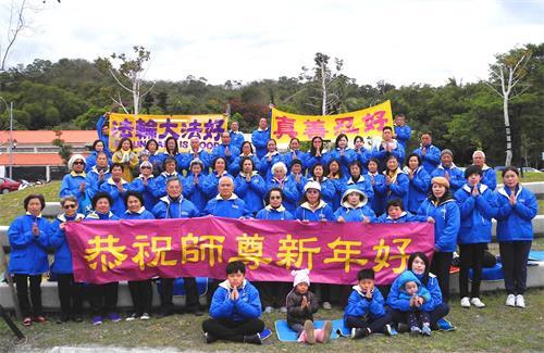 """'图1:台湾台东部份法轮功学员恭祝""""师父新年好""""。'"""