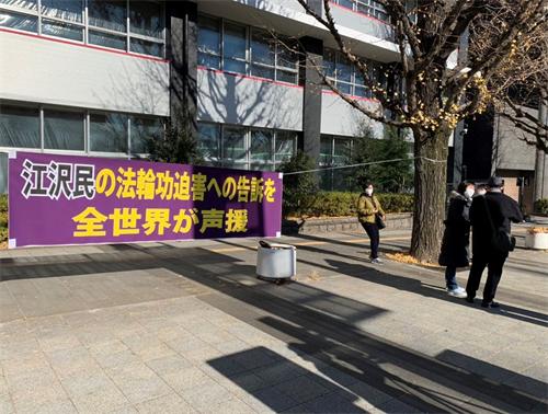 '图2:拉起横幅呼吁日本民众帮助制止迫害'