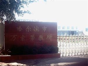 '黑龙江省哈尔滨万家劳教所'